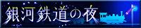 「銀河鉄道の夜」