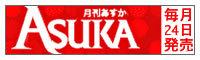 「月刊ASUKA」