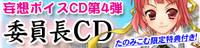 「委員長CD」